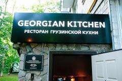 �������� Georgian Kitchen ���� 1