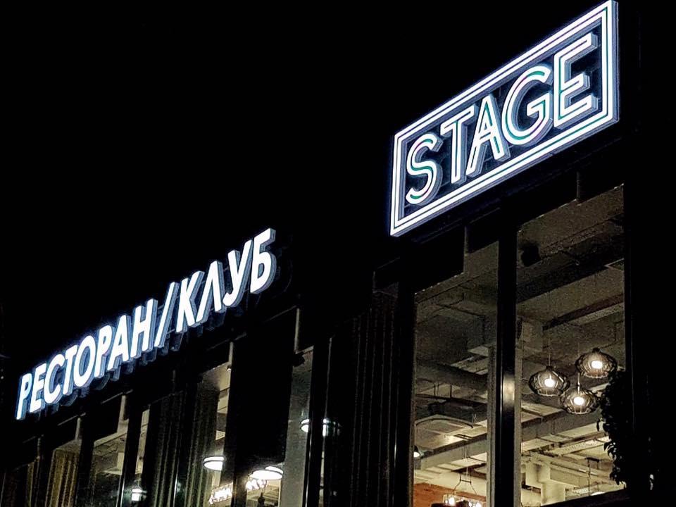 Ресторан Stage на Проспекте Вернадского (Стейдж) фото 8