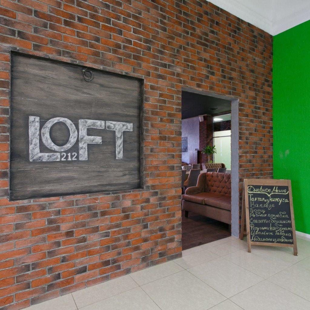 Ресторан Loft 212 фото 9