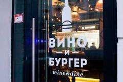 Ресторан Вино и бургер на Полянке фото 9