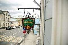Ресторан El Asador (Эль Асадор) фото 32