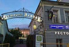 Ресторан El Asador (Эль Асадор) фото 42