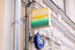 Крымский Ресторан Крымская кухня на Пятницкой (Добрынинская) фото 9