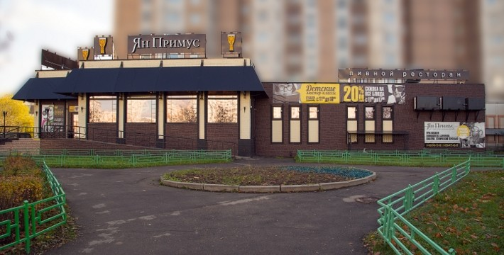Пивной ресторан Ян Примус на Братиславской фото 13