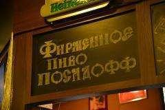Пивной ресторан Посадоффест в Отрадном фото 10
