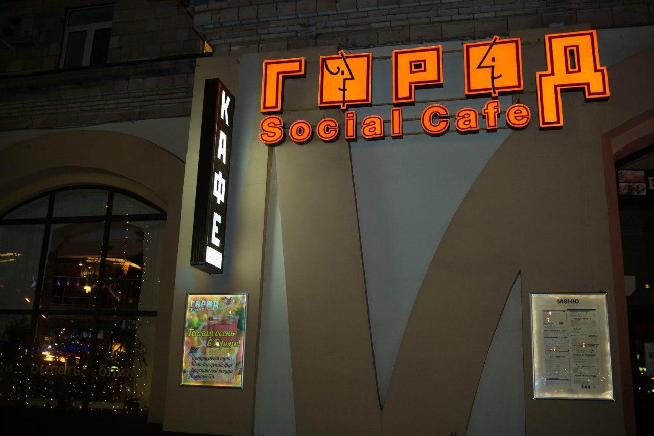 Социальное Кафе Город на Парке Победы (Город.Social Cafe) фото 23