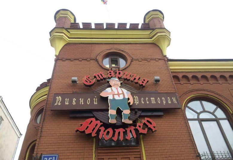 Пивной ресторан Старина Мюллер на Воронцовской (Пролетарская / Крестьянская Застава) фото 32