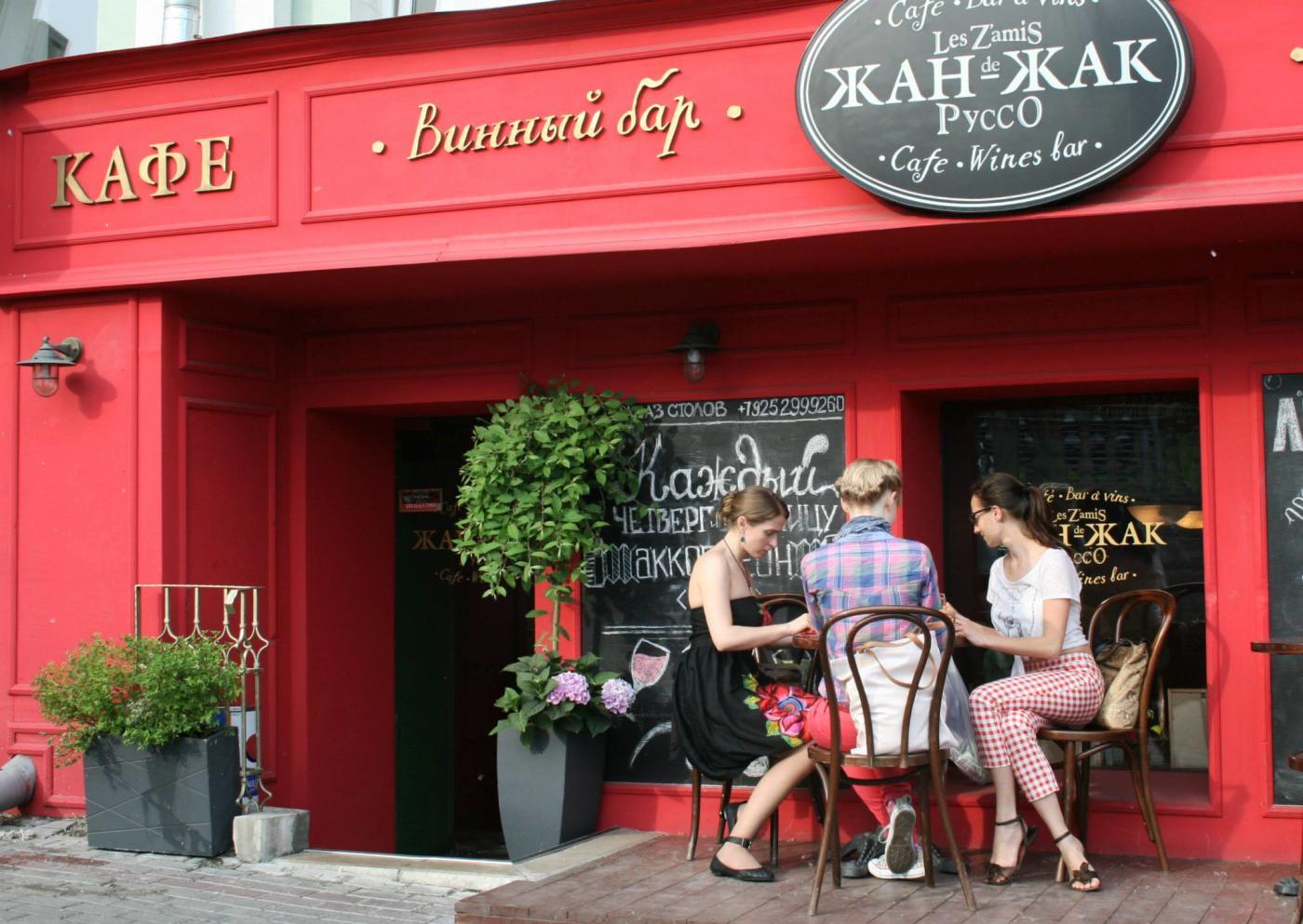 Французское Кафе Жан-Жак на Китай-городе (Лубянский проезд) фото 8