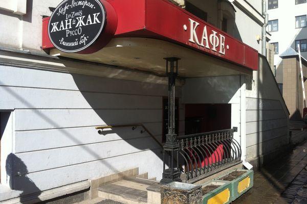 Французское Кафе Жан-Жак на Цветном Бульваре фото 3