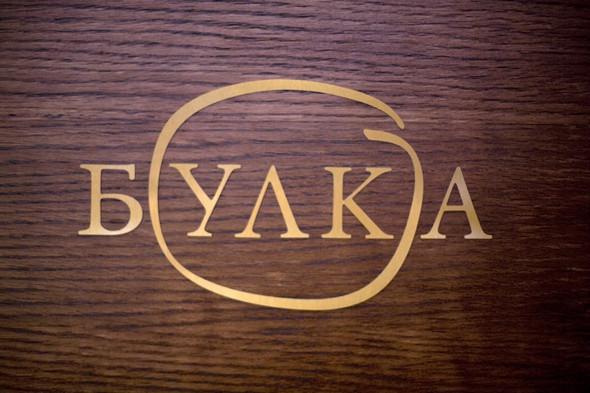 Кафе Булка на Большой Грузинской (Bulka) фото 2