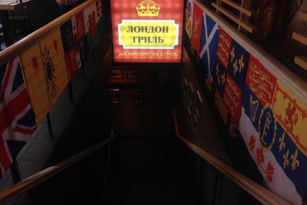 London Grill в Ясенево фото 5