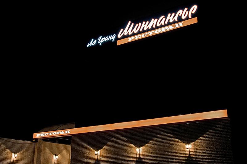Ля Гранд Монпансье (La Grand Montpensier) фото 11