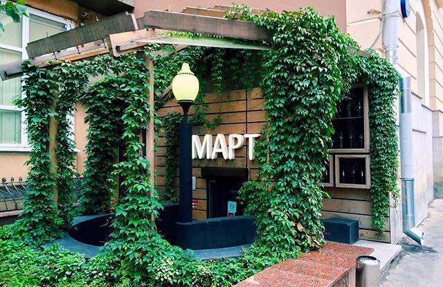 Ресторан Март (Mart) фото 18