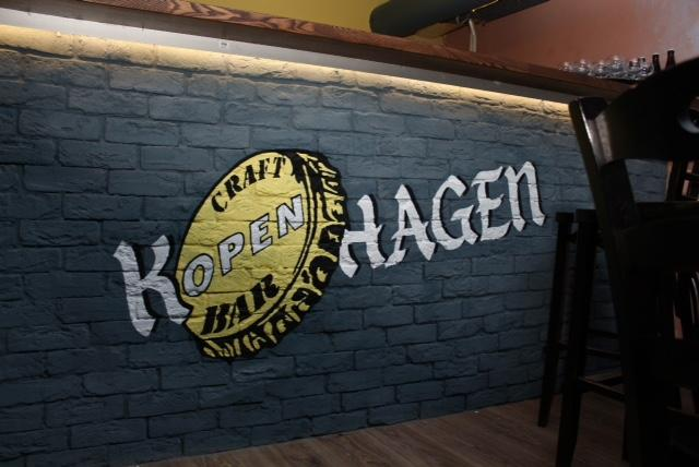 Бар Копенгаген фото 7