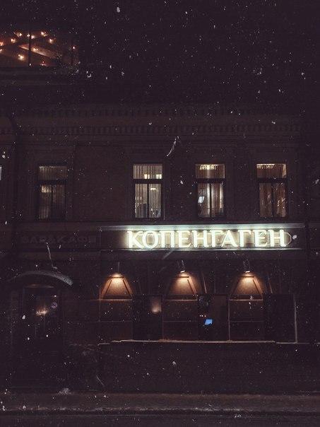 Бар Копенгаген фото 3