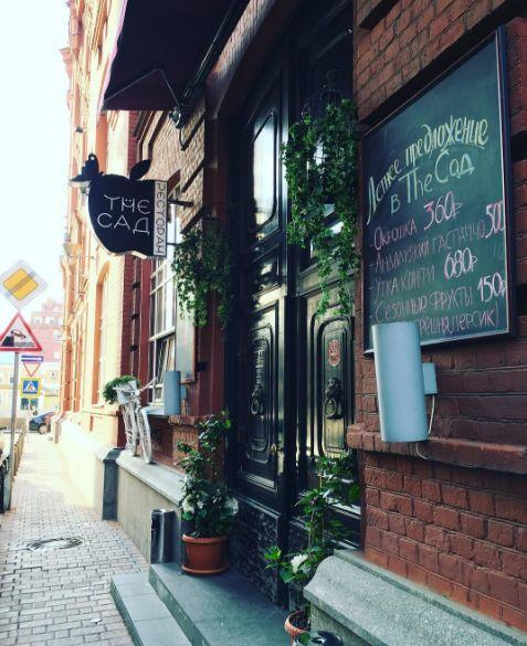 Ресторан The Сад (З Сад) фото 18