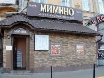 Грузинское Кафе Мимино на Белорусской фото 11