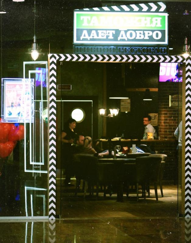 Пивной ресторан Таможня Дает Добро на Нагатинской фото 27