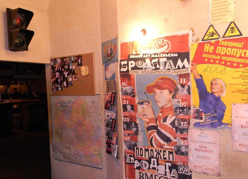 Ресторан Бродяга на Водном Стадионе фото 13