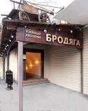 Ресторан Бродяга на Водном Стадионе фото 7