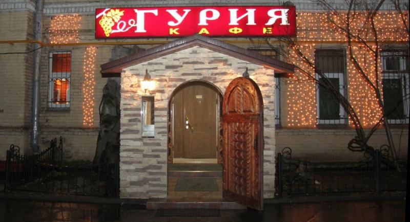 Грузинский Ресторан Гурия (Guria) фото 4