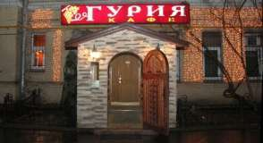Грузинский Ресторан Гурия (Guria) фото 3
