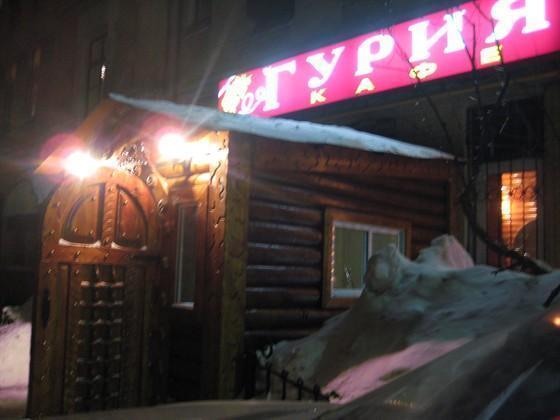 Грузинский Ресторан Гурия (Guria) фото 12