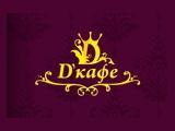 Логотип Ресторан D'Кафе (Д кафе)