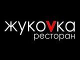 Логотип Ресторан Жукоvка