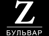 Логотип Z Бульвар