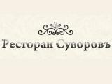 Логотип Ресторан Суворов на Достоевской (Суворовская площадь)