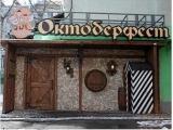 Логотип Пивной ресторан Октоберфест