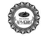 Логотип Армянский Ресторан Армения