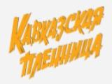 Логотип Грузинский Ресторан Кавказская пленница