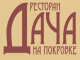 Логотип Ресторан Дача на Покровке (Покровский бульвар)