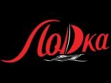 Логотип Ресторан Лодка в Лотте Плаза