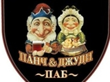 Логотип Паб Punch and Judy Pub на Пятницкой (Панч энд Джуди Паб)