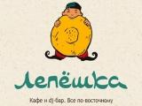 Логотип Кафе Лепешка на Серпуховской (Добрынинская)