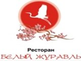 Логотип Ресторан Белый Журавль