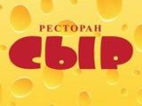 Логотип Итальянский Ресторан Сыр