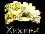 Логотип Грузинский Ресторан Хижина на Бауманской