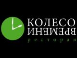 Логотип Ресторан Колесо Времени