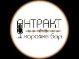 Логотип Кафе Антракт (Antract)