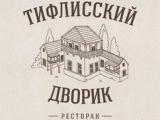 Логотип Грузинский Ресторан Тифлисский дворик на Остоженке