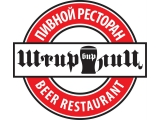 Логотип Пивной ресторан ШтирБирЛиц на Улице 1905 Года (ШтирЛиц)