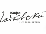 Логотип Кафе Чайковский