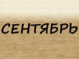 Логотип Грузинский Ресторан Сентябрь на Новом Арбате