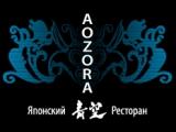 Логотип Японский Ресторан Аозора на Ленинском проспекте (Aozora)