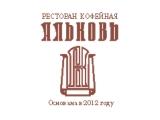 Логотип Ресторан Альковъ (Alkov)