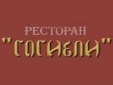 Логотип Грузинский Ресторан Гогиели (Марксистская)